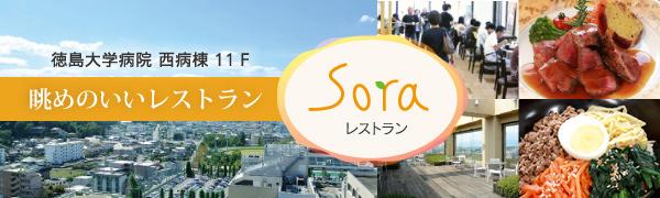 レストラン Sora